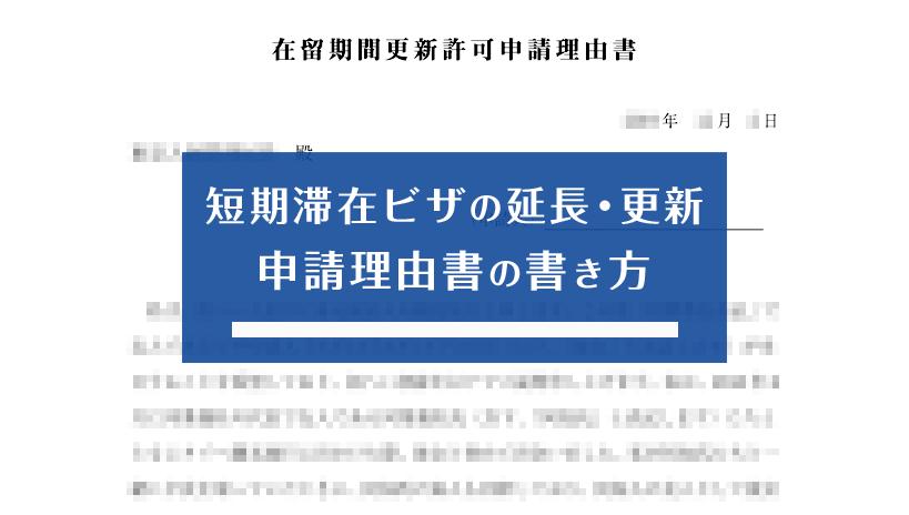コロナ ビザ 更新 新型コロナウイルス感染症に関する各省庁からのお知らせ|結婚ビザ申請サポート